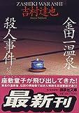 金田一温泉殺人事件 (講談社文庫)