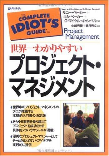 世界一わかりやすいプロジェクト・マネジメント