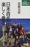 日本百名山を楽しく登る―山を知り、己を知り、百名山を登る (NEW YAMA BOOKS)