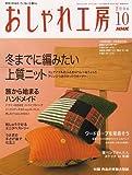 NHK おしゃれ工房 2006年 10月号 [雑誌]