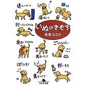 いぬのきもち (幻冬舎文庫)