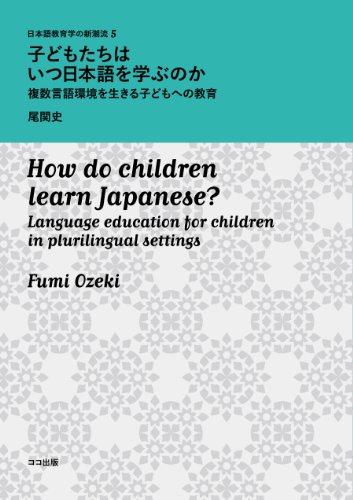 子どもたちはいつ日本語を学ぶのか:複数言語環境を生きる子どもへの教育 (日本語教育学の新潮流5)