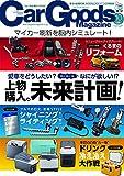 Car Goods Magazine - カーグッズマガジン - 2019年 10月号 [ 走り&設備充実、カスタムプランニング特集 ]