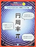 Newtonライト『円周率π』 (ニュートンムック) 画像
