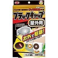 アース製薬 ブラックキャップ 屋外用 ゴキブリ駆除剤 8個入