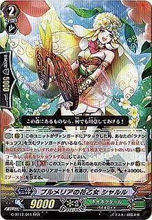 カードファイトヴァンガードG 第12弾「竜皇覚醒」/G-BT12/011 プルメリアの花乙女 シャルル RRR