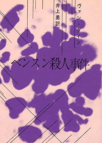 ベンスン殺人事件 (1959年) (創元推理文庫)の詳細を見る