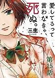 愛してるって言わなきゃ、死ぬ。【単話】(15) (裏少年サンデーコミックス)