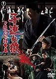 子連れ狼 三途の川の乳母車 [DVD]