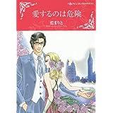 愛するのは危険 (ハーレクインコミックス・キララ)