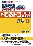 司法書士 山本浩司のautoma system 新・でるトコ一問一答+要点整理 (1) 民法 (W(WASEDA)セミナー 司法書士)