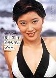 マガジンハウス・アーカイヴス 永遠の女 FEMME FATALE  夏目雅子メモリアルブック