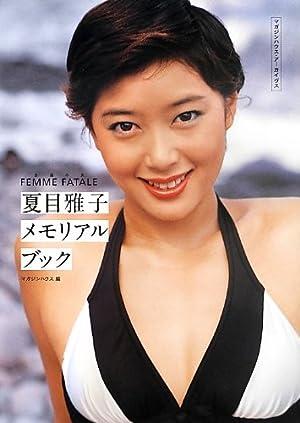 「夏目雅子」
