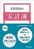 予算生活の家計簿 2018年版 婦人之友社