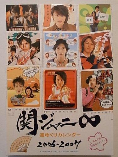 関ジャニ∞(エイト)週めくりカレンダー 2006→2007 ([カレンダー])の詳細を見る