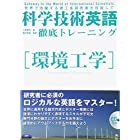 科学技術英語徹底トレーニング―環境工学 (理系たまごシリーズ)