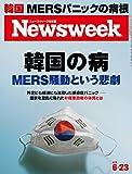 週刊ニューズウィーク日本版 「特集:韓国の病 MERS騒動という悲劇」〈2015年 6/23号〉 [雑誌]