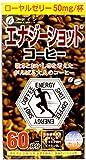 ファイン エナジーショットコーヒー 60包