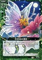 Z/X ゼクス かりそめの輝き 魔蠱の人形姫(B12)/シングルカード
