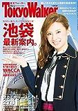 TokyoWalker東京ウォーカー 2014 No.16 [雑誌]