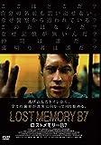 ロストメモリーB7 [DVD]