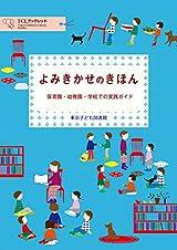 東京子ども図書館、読み聞かせのガイド本発売