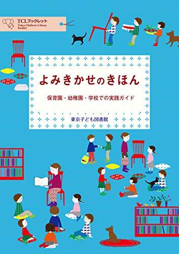 よみきかせのきほんー保育園・幼稚園・学校での実践ガイド (TCLブックレット)