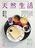 天然生活 2016年5月号 (2016-03-27) [雑誌]