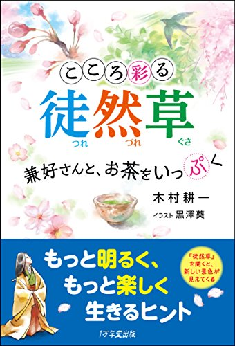 こころ彩る徒然草 ~兼好さんと、お茶をいっぷくの詳細を見る