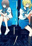 コキュートス / コダマ ナオコ のシリーズ情報を見る