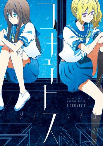 コキュートス (IDコミックス 百合姫コミックス)
