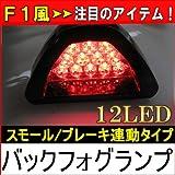 【12V車用】 汎用 LEDバックフォグランプ 【発光色:レッド】【本体色:ブラック】 トライアングル型 【スモール/ブレーキ連動】 取り付けステー付き