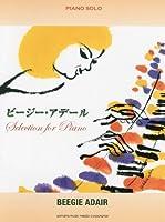 ピアノソロ ビージー・アデール Selection for Piano