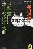 三毛猫ホームズの狂死曲(ラプソデイー) (光文社文庫)