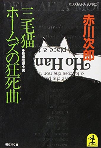 三毛猫ホームズの狂死曲(ラプソデイー) (光文社文庫)の詳細を見る