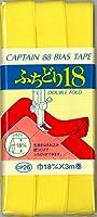 CAPTAIN88 ふちどり18バイアステープ 巾18mmX3m巻 【COL-505】 CP26-505