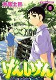 げんしけん(8) (アフタヌーンコミックス)