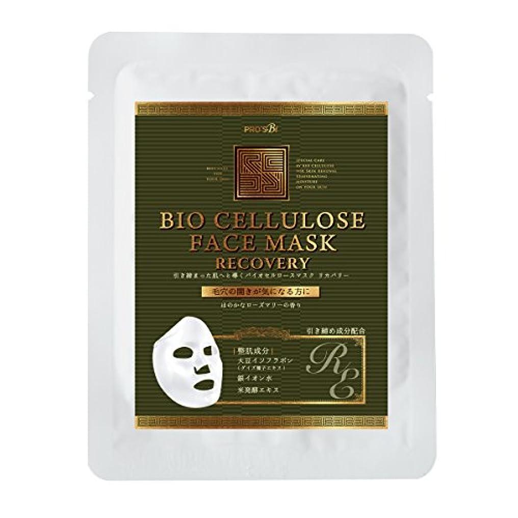 キリマンジャロミニ代わりにを立てる【全4種】 プロズビ バイオセルロースマスク リカバリー [ フェイスマスク フェイスシート フェイスパック フェイシャルマスク シートマスク フェイシャルシート フェイシャルパック ローションマスク ローションパック 顔パック ]