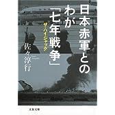日本赤軍とのわが「七年戦争」―ザ・ハイジャック (文春文庫)