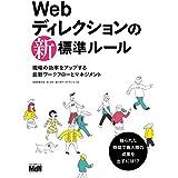 Webディレクションの新・標準ルール 現場の効率をアップする最新ワークフローとマネジメント