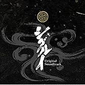 シグルイ オリジナルサウンドトラック