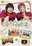 【DVD】ボドゲであそぼ 2ターンめ!  4