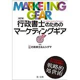 改訂版 行政書士のためのマーケティングギア