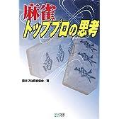 マイコミ麻雀BOOKS 麻雀トッププロの思考
