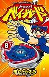 メタルファイト ベイブレード 8 (てんとう虫コロコロコミックス)