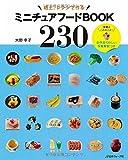 ミニチュアフードBOOK230 (Heart Warming Life Series)