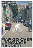 地図は言葉を超える 自転車で走ったヨーロッパ75日