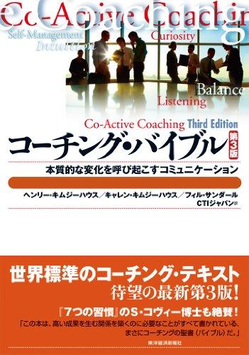 コーチング・バイブル(第3版)―本質的な変化を呼び起こすコミュニケーションの詳細を見る