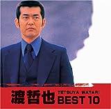 渡哲也 ベスト10