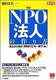図説 NPO法人の作り方 最新版―設立からの会計・税務までこれ一冊でOK! (PHPビジネス選書)